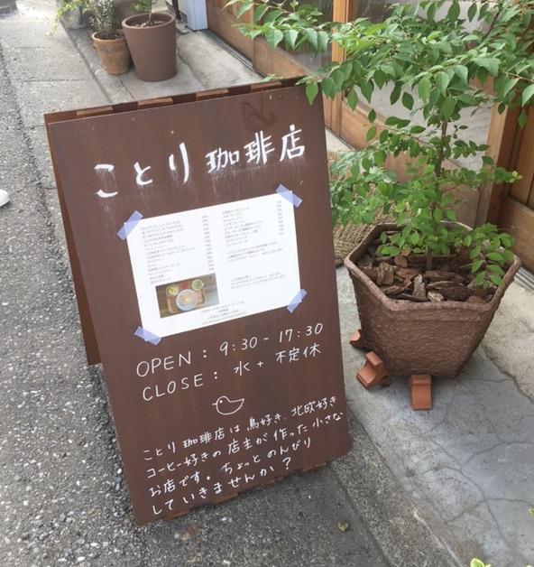 ことり珈琲店1.jpg