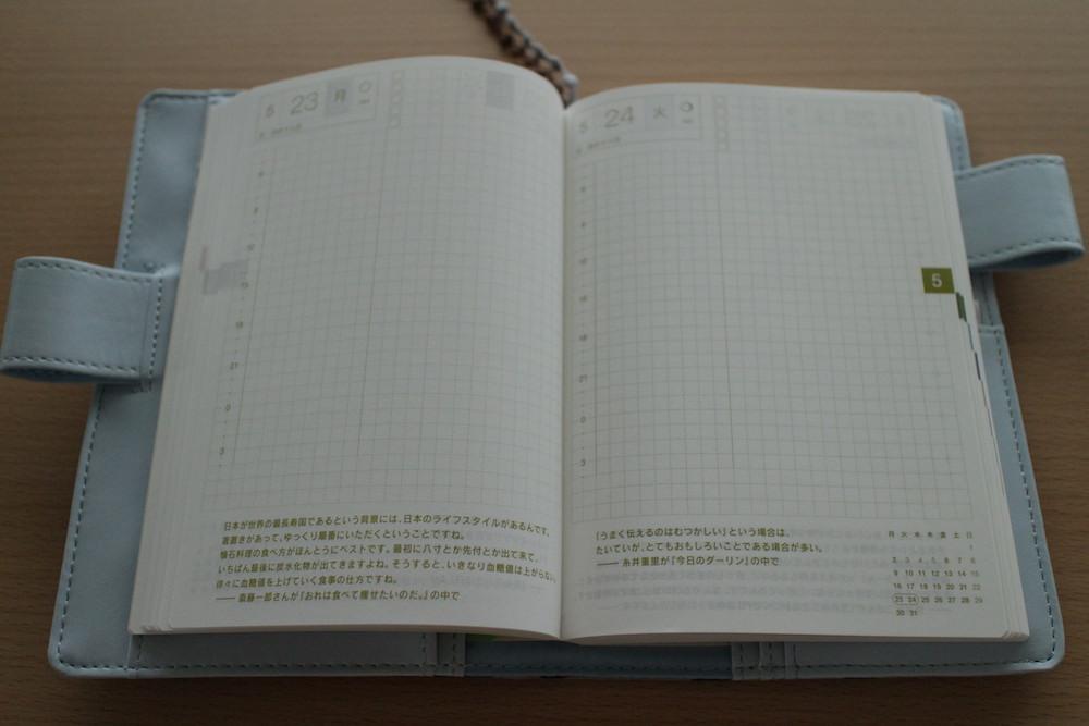 ほぼ日8.JPG